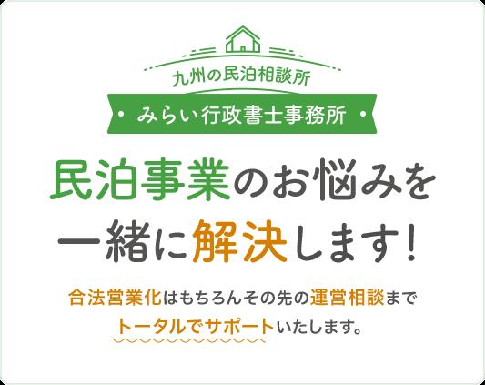みらい行政書士事務所 九州の民泊相談所 。民泊事業のお悩みを一緒に解決します!