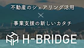 H-BRIDG株式会社